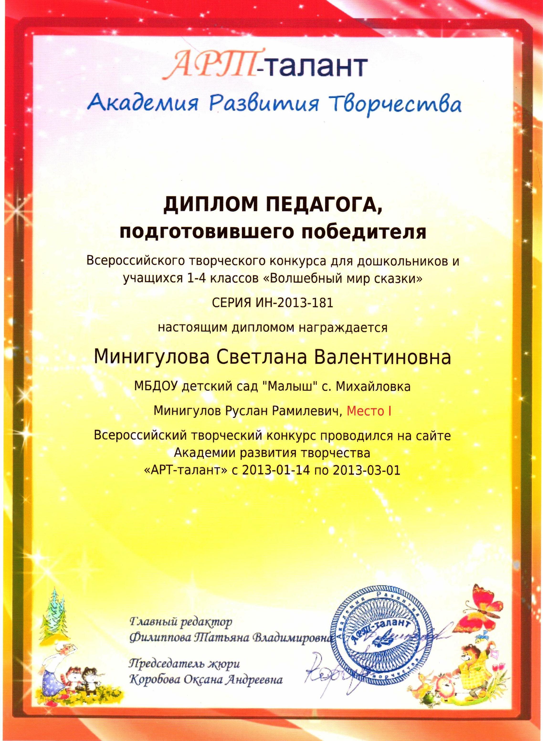 Сайт академия таланта конкурсы для педагогов
