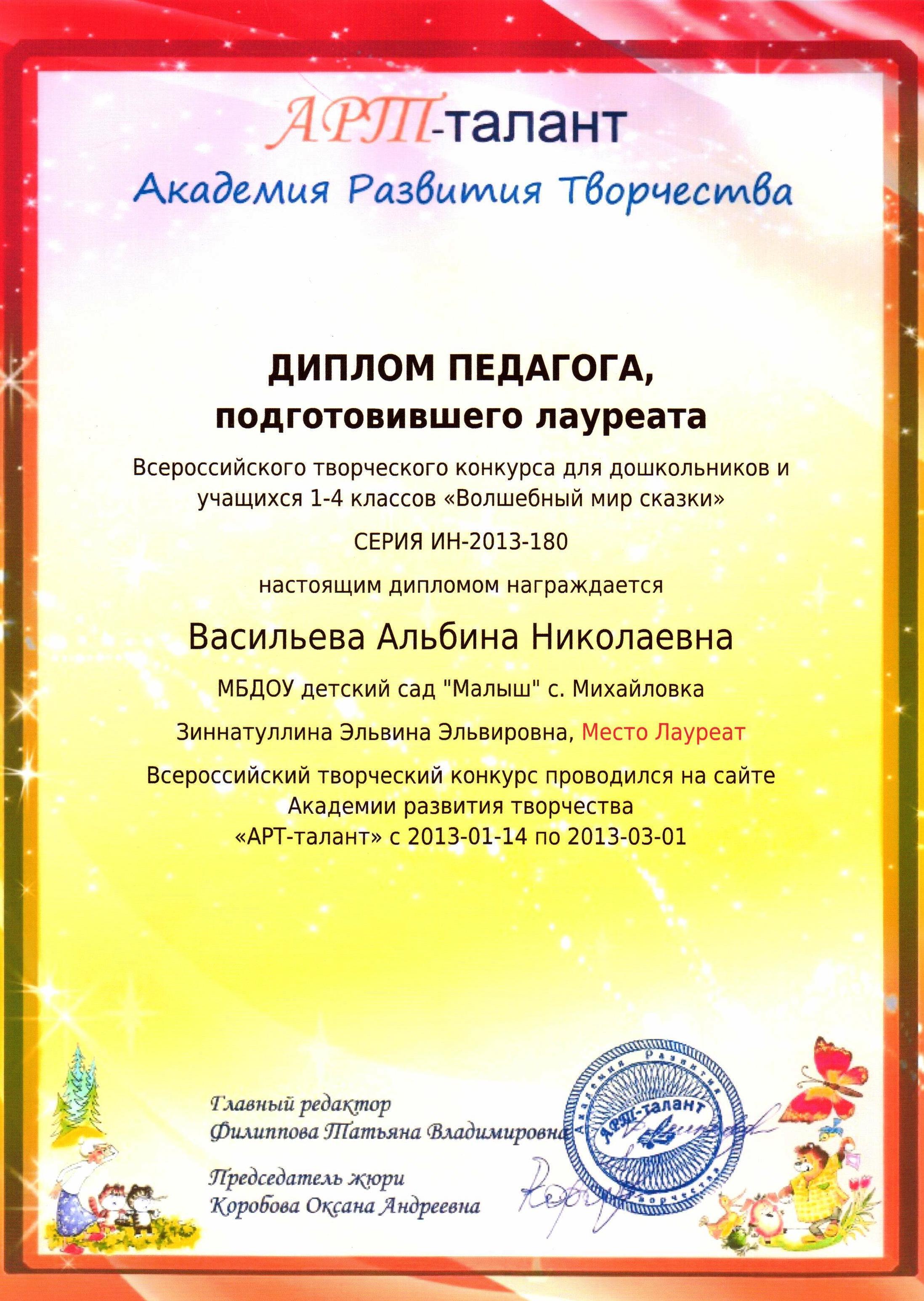 Конкурсы академия талантов